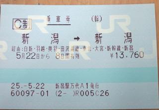 Akita13052202