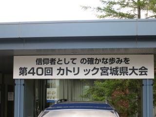 Sendaitaikai1304