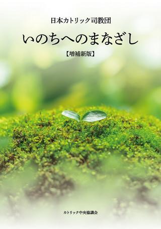 Inochihenomanazashi