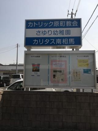 Fukushima1903