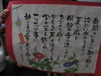 Yamagata0802