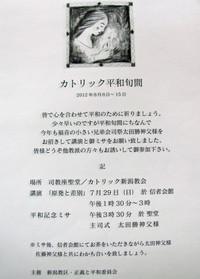 Heiwa12_2