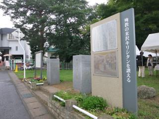 Yonezawa1401